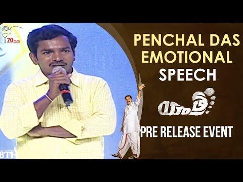 Penchal Das Gets Emotional about YSR | Speech | Yatra Pre Release Event | YSR Biopic | Mammootty