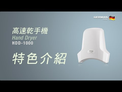 HDD-1000 | 特色介紹
