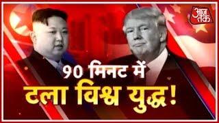 90 मिनट में छंटे तीसरे विश्व युद्ध के बादल! | Donald Trump-Kim Jong-un Meet