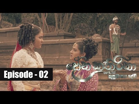 Dona Katharina | Episode 02 26th June 2018