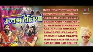 उत्तम हेलियाँ | Uttam Heliyan | Nirguni Bhajan (Rajasthani) | by Mohan Jhala | Jukebox