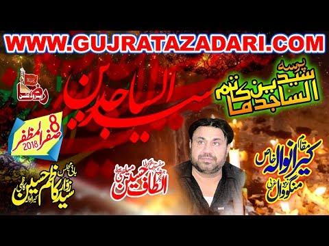 Zakir Altaf Hussain Mailsi | 8 Safar 2018 | Kiranwala Gujrat ( www.Gujratazadari.com )