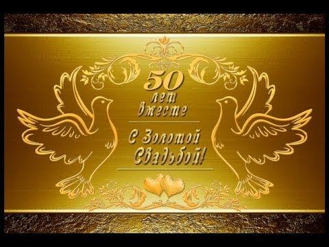 Поздравления на золотой юбилей 26