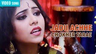 Jadu Achhe | Mita Chatterjee | Chokher Tarae | Bengali Songs 2017 | Atlantis Music