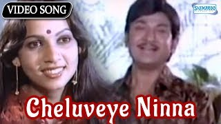Cheluveye Ninna - Hosa Belaku - Rajkumar - Saritha - Kannada Hit Songs