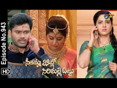 Seethamma Vakitlo Sirimalle Chettu | 10th September 2018 | Full Episode No 943 | ETV Telugu
