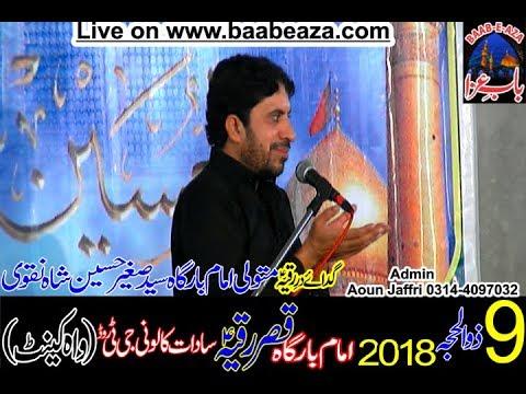 Majlis e Aza 9 Zuilhaj 2018 Qasar e RUQIA sa Wah Cant Allama Jaffar Jatoi (www.baabeaza.com)