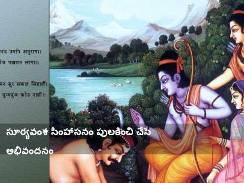 Sri Ramarajyam Jagadananda Karaka(Telugu Lyrics) 720p HD.wmv