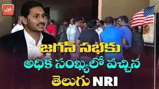 AP CM YS Jagan USA Meeting Crowd | YS Jagan USA Tour | Dallas