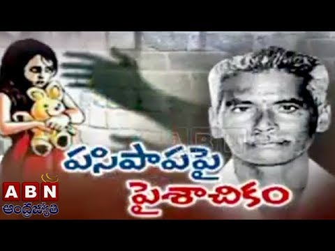 Guntur District Collector Responds On Dachepalli Child Incident | ABN Telugu