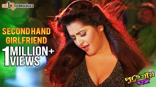 Second Hand Girlfriend (Item Song) | Symon Sadik | Pori Moni | Purey Jay Mon Bengali Movie 2015