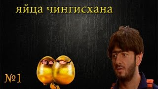 Золотые яйца чингисхана порно