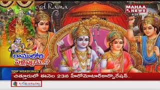 TRS Party Decided To Celebrating 26th Sri Navami  in Bhadrachamalam  - netivaarthalu.com