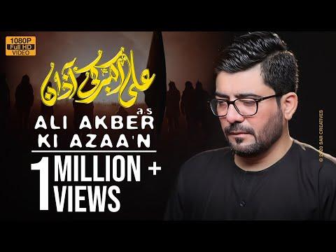 Ali Akber Ki Azaan | Mir Hasan Mir Nohay 2020 | New Nohay 2020 | Shahzad E Ali Akber Noha 2020