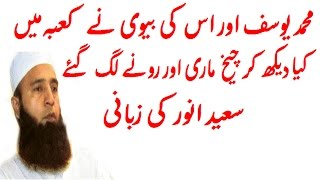 Muhammad Yousaf Cricketer Aur Us Ki Biwi Saeed Anwar Ki Zubani