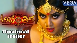 Avanthika Movie Theatrical Trailer | Poorna | Latest Tollywood Trailers 2016