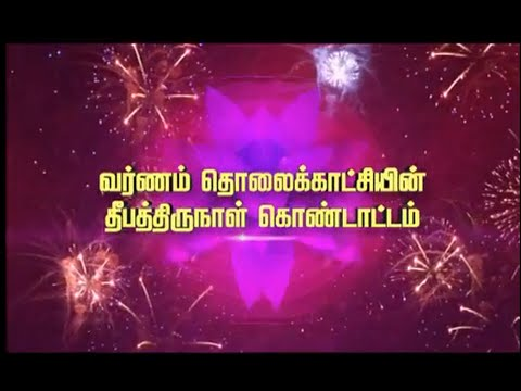 Varnam TV Deepavali Special Programmes 2014 Promo