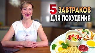 5 полезных завтраков для похудения