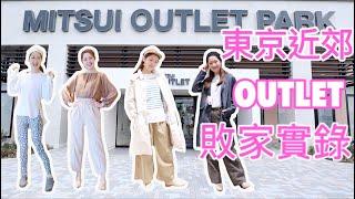 全日本最大OUTLET破產敗家實錄。試晒上身比你睇!/ in MITSUI OUTLET PARK
