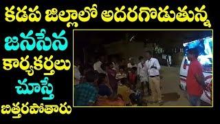 కడప జిల్లాలో టీవీ లతో ప్రచారం చేసి అదరగొడుతున్నజనసేన కార్యకర్తలు | Janasena Latest News | TTM