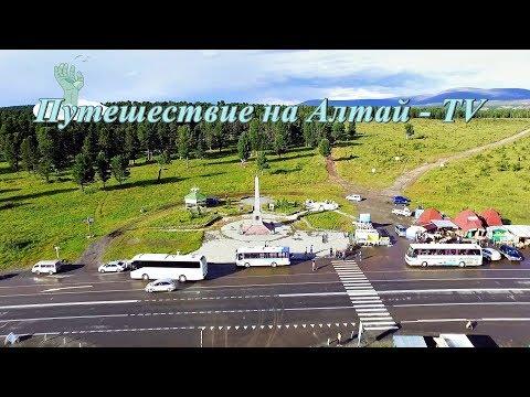 Семинский перевал на Алтае. Лето - 2017.Часть - 2.