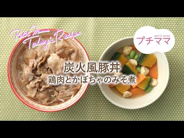 炭火風豚丼(ビストロ対応)