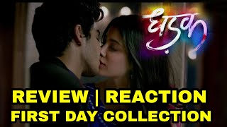 Dhadak movie first day Collection, Janhvi kapoor, Ishaan Khattar, Dhadak reaction, Dhadak Review