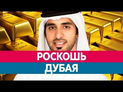 ЖИЗНЬ ШЕЙХОВ. Как живут в Дубае? Машины, золото, зарплаты и миллиардеры!