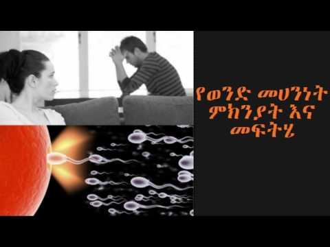 Ethiopia: የወንድ መሀንነት ምክንያት እና መፍትሄ