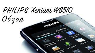 Philips Xenium W8510: обзор смартфона