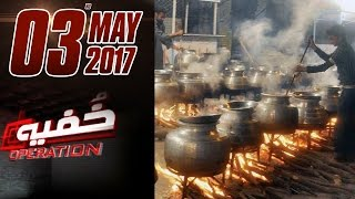 Karachi Mein Haleem Ki Haqiqat | Khufia Operation | Samaa TV | 03 May 2017