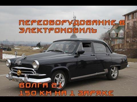 переоборудование в Электромобиль  Волга 21 переоборудование в Электромобиль