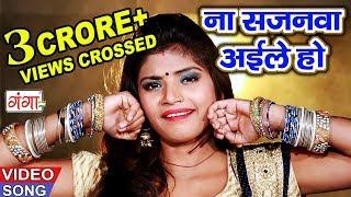 ना सजनवा अईले हो - Na Sajanwa Aile Ho -2019 का Bhojpuri DJ Song Remix - Bhojpuri Songs 2019