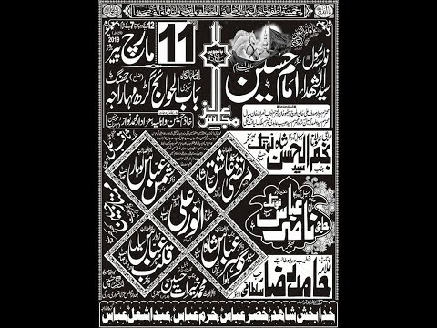 Live Majlis 11 March 2019 Garh Maharaja Jhang