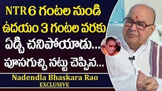 NTR  ఏడ్చి ఏడ్చి చనిపోయాడు || Nadendla Bhaskar Rao Revealed Facts About NTR Last Days || Sumantv