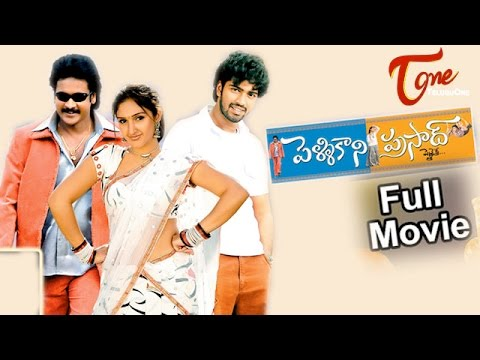 Pelli Kani Prasad  - Full Length Telugu Movie - Allari Naresh - Sridevi