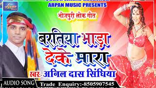 बरतिया भाड़ा देके मारा ! Super Hit Song 2020 !Anil Dass Singhiya I  New DJ Remix Bhojpuri Gana
