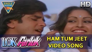 Lok Parlok Movie || Ham Tum Jeet Gaye Video Song || Jeetendra, Jayapradha || Eagle Hindi Movies