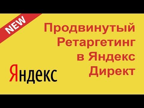 Как Настроить Продвинутый Ретаргетинг в Яндекс Директ, Используя Цели и Сегменты Яндекс Метрики