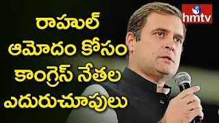 CLP Leader Not Yet Decided, T Congress Wait for Rahul Gandhi Approval  | hmtv