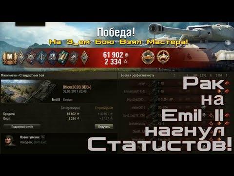 Рак на Emil II сломал рандом! -карта  Малиновка!