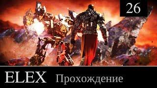 ELEX прохождение игры #26: [Новая катушка реактора]