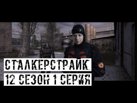 [СТАЛКЕРСТРАЙК] 12 сезон 1 серия