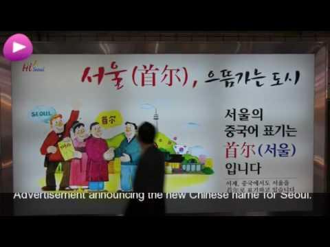 Seoul, South Korea Wikipedia travel guide video. Created by http://stupeflix.com