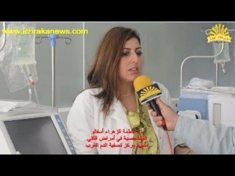 افتتاح مركز تصفية الدم وأمراض الكلي الغرب بسيدي سليمان