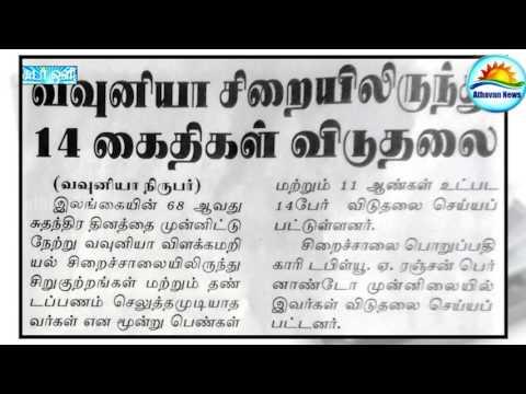 News Paper in Sri Lanka: 05-02-2016