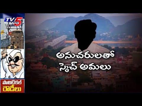 బెజవాడలో తెలుగు తమ్ముళ్ల  అరాచకాలు.. | Political Rowdies in Vijayawada | TV5 News