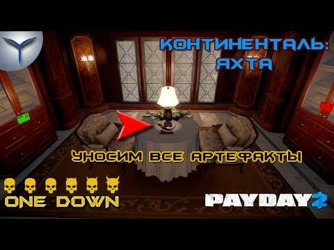 Payday 2. Как одному пройти ограбление яхты/yacht heist. Вся добыча. All loot. ONE DOWN.