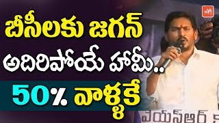 YS Jagan Takes Sensational Decision On BC,SC,ST's | 50% Reservations In All Sectors