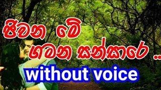 Jeewana Me Gamana Sansare Karaoke (without voice) ජිවන මේ ගමන සන්සාරෙ ..